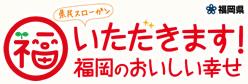 いただきます!福岡のおいしい幸せ