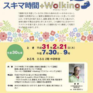 ウォーキング講座「スキマ時間+Walking講座」