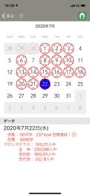 新カレンダー画面